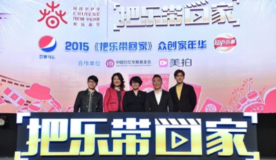 "PepsiCo China Launches ""Happy Spring Festival – Bring Happiness Home"" 2015 Campaign"