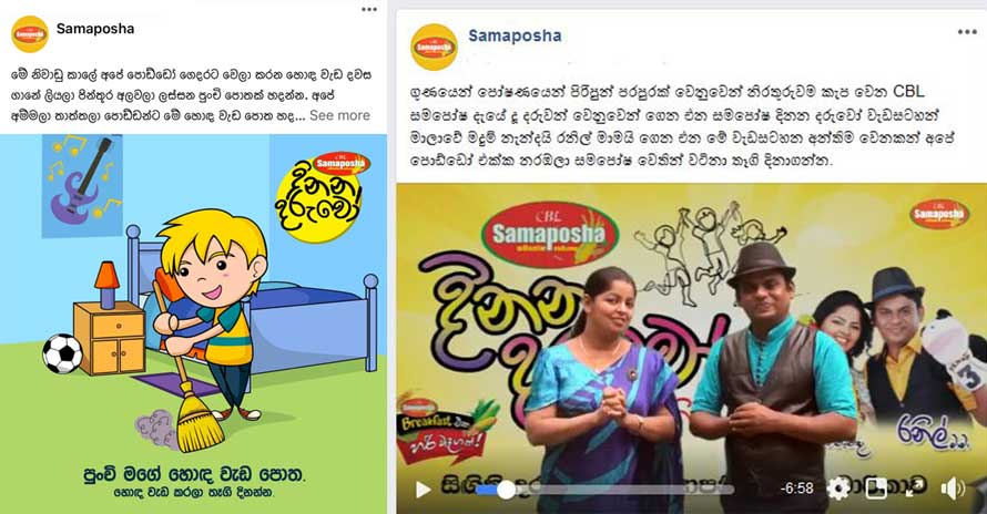 CBL Samaposha launches the 2nd series of Dinana Daruwo Facebook Learning Platform to support development of young minds